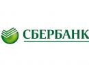 """ПАО """"Сбербанк России"""""""