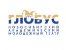 """Театр """"Глобус"""" Новосибирск"""