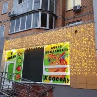 Уличные световые занавесы для оформления купить